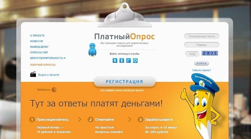 Platniy_opros_ru_Платный_опрос_ру