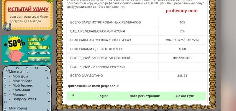 lucky-bums_probivnoy