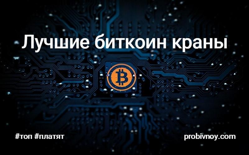 Краны криптовалют с моментальным выводом на кошелек 2019 реклама бинарные опционы