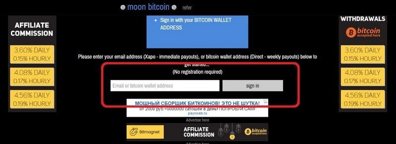Moon_Bitcoin_registration_Moon_Bitcoin регистрация