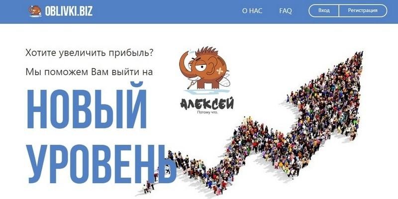 Обзор рекламной сети Oblivki.biz