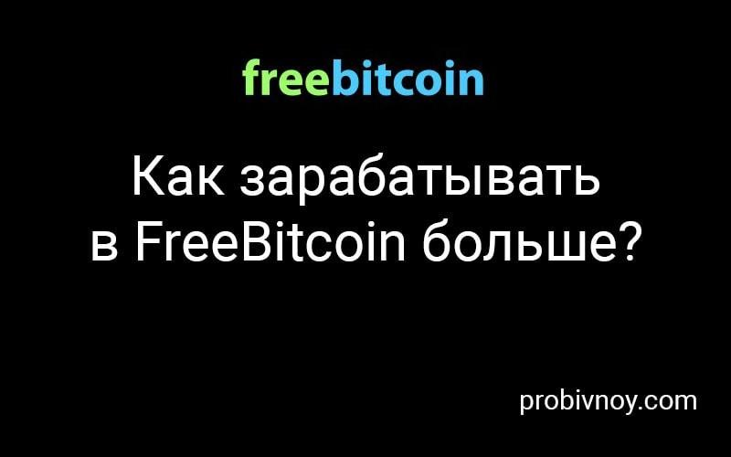 Как заработать на Фрибиткоин (Freebitcoin) больше
