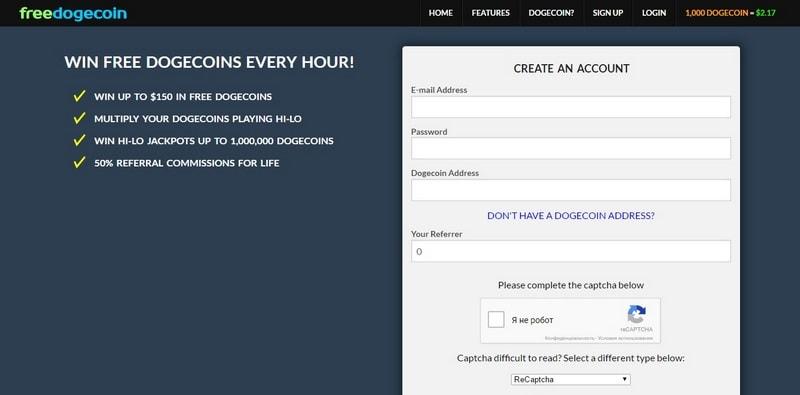 FreeDogecoin_registration_Фридогикоин регистрация