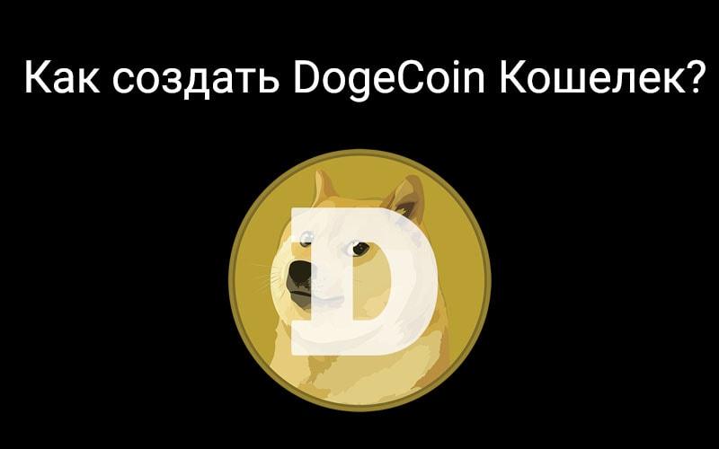 Как создать кошелек DogeCoin (Догикоин, Доджкоин)