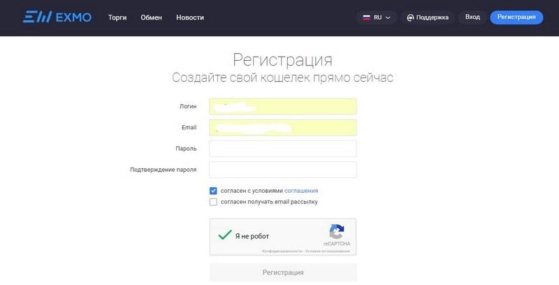 Registracija_v_birzhe_Exmo_com_Регистрация в бирже Exmo com