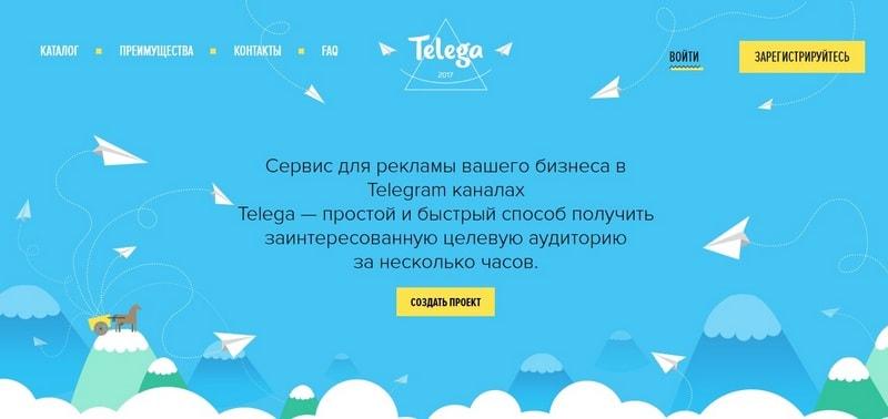 Telega in (Телега ин) – продвижение в Телеграмме