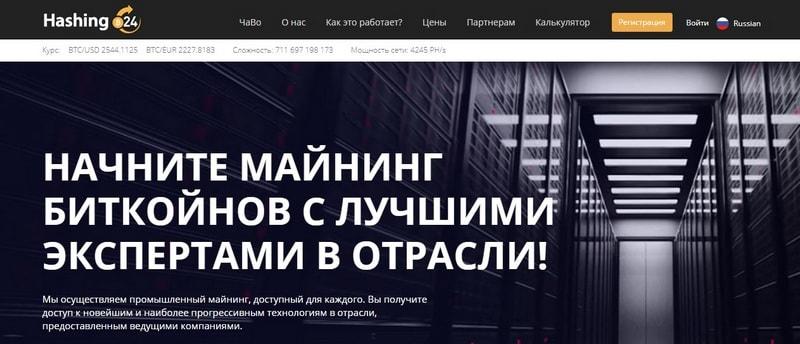 Hashing24 com – сервис облачного майнинга Bitcoin