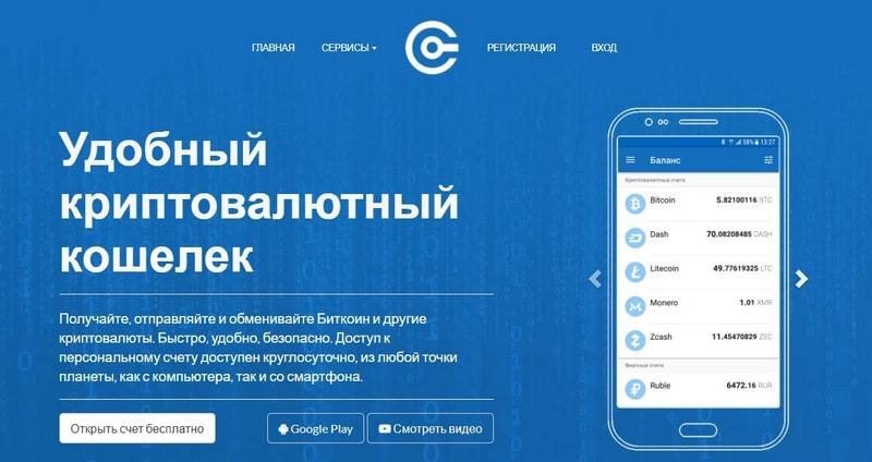 Криптонатор (Cryptonator) – регистрация, обзор и отзывы