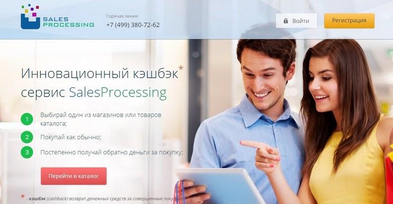 SalesProcessing ru — заработок на кэшбэк без вложений
