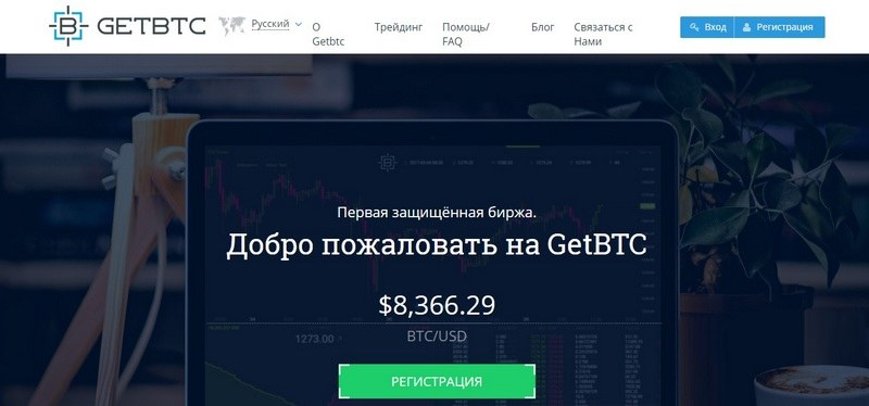 Биржа Getbtc.org – обзор, регистрация и отзывы