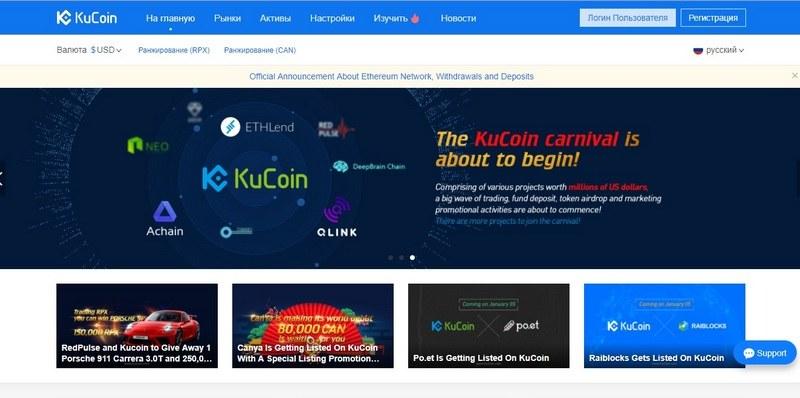 Биржа KuCoin (КуКоин) – обзор, регистрация и отзывы