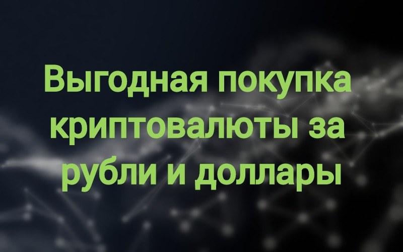 Где и как купить криптовалюту за рубли и доллары?