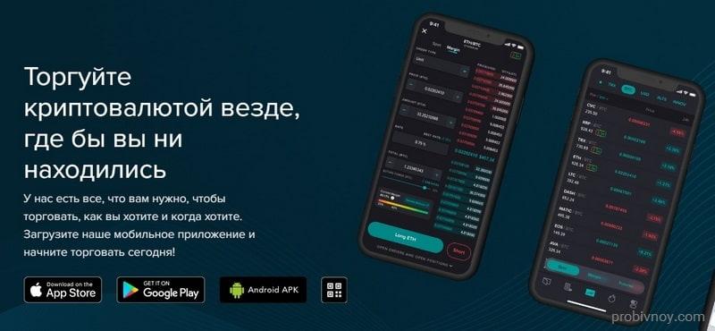 Мобильное приложение Poloniex