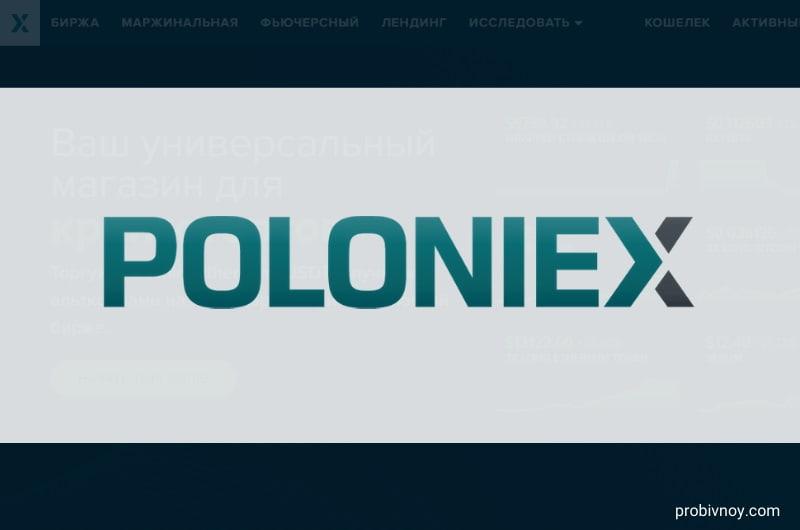 Биржа Poloniex (Полоникс) – регистрация, обзор официального сайта и отзывы