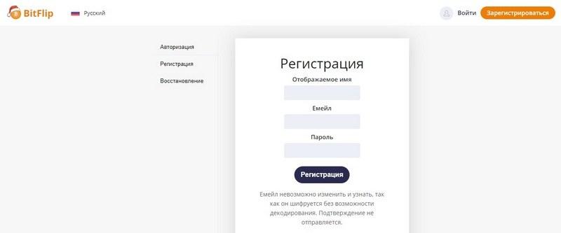 Регистрация на бирже БитФлип