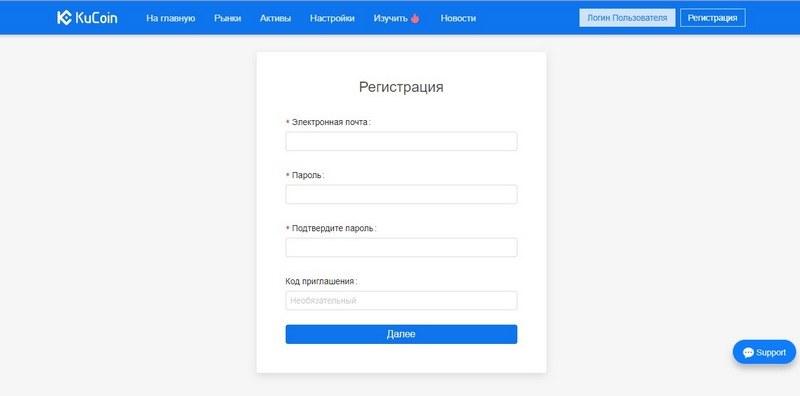 Регистрация на бирже KuCoin com