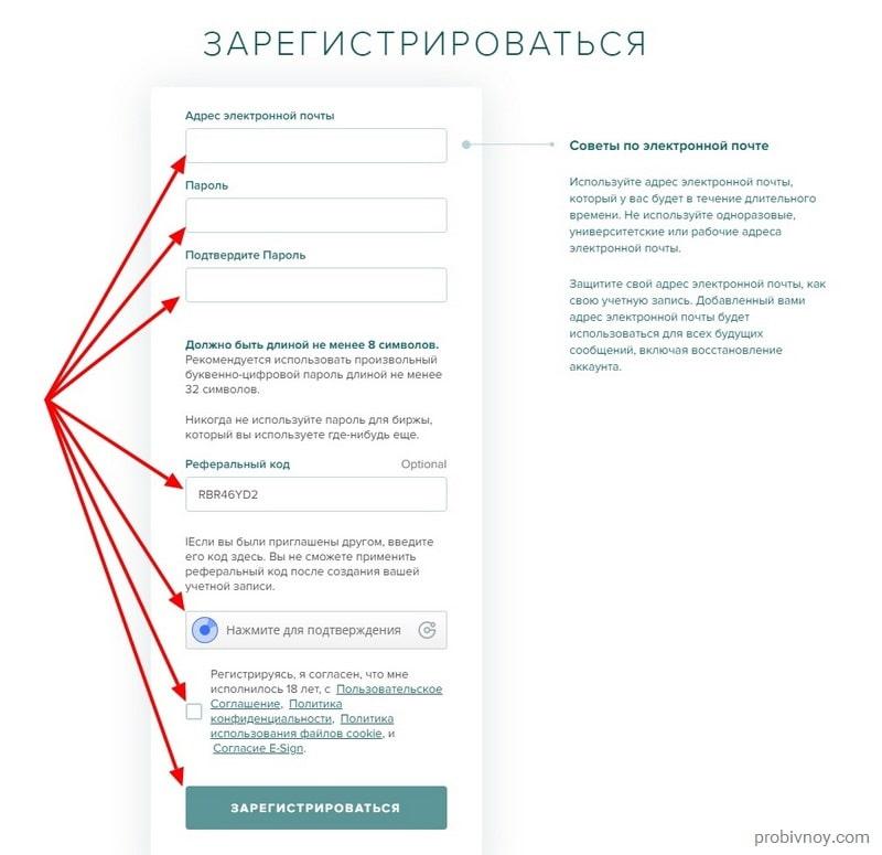Регистрационная форма Poloniex com
