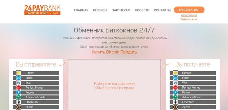 Обменник 24PayBank com – обзор и отзывы
