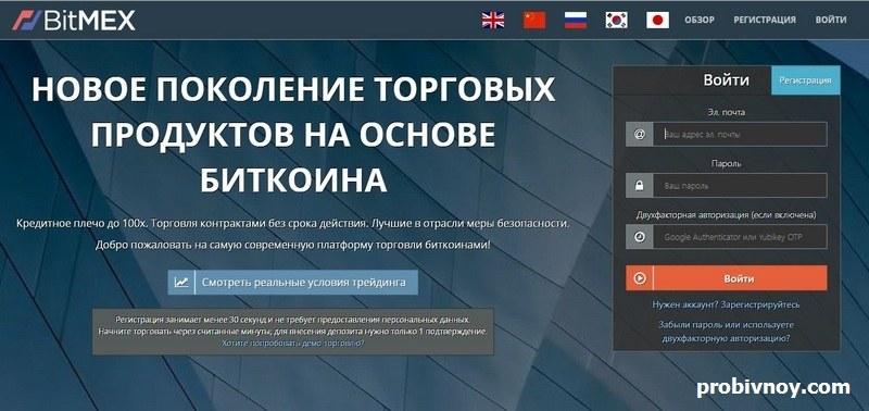 Биржа BitMEX (Битмекс): обзор, регистрация и отзывы