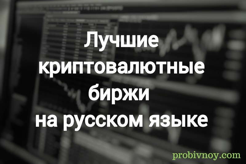 Биржи криптовалют на русском языке (ТОП-5 надежных)