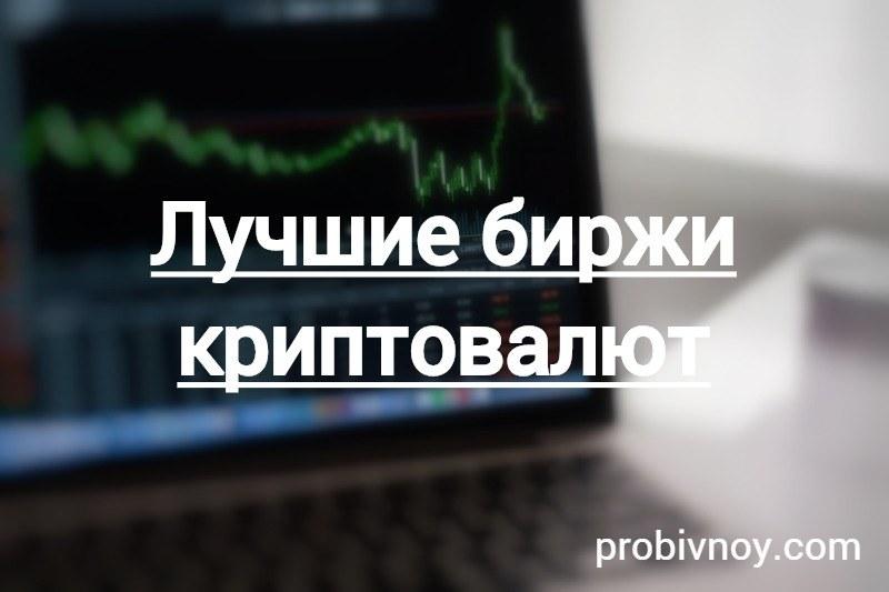 Лучшие биржи криптовалют — рейтинг и отзывы