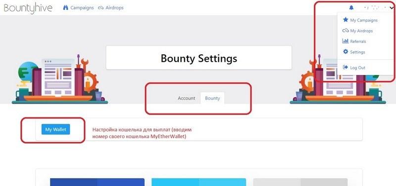 Настройка аккаунта Bountyhive_io