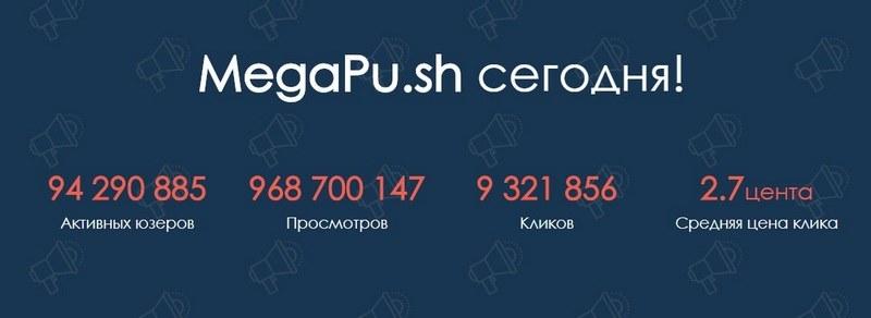 Плюсы_MegaPu_sh
