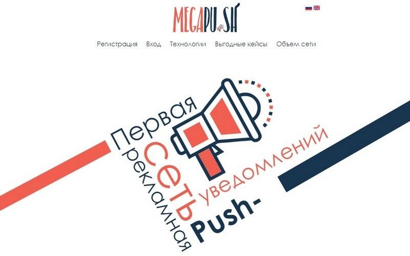 Megapu.sh (Мегапуш) – выгодная реклама в Push-уведомлениях