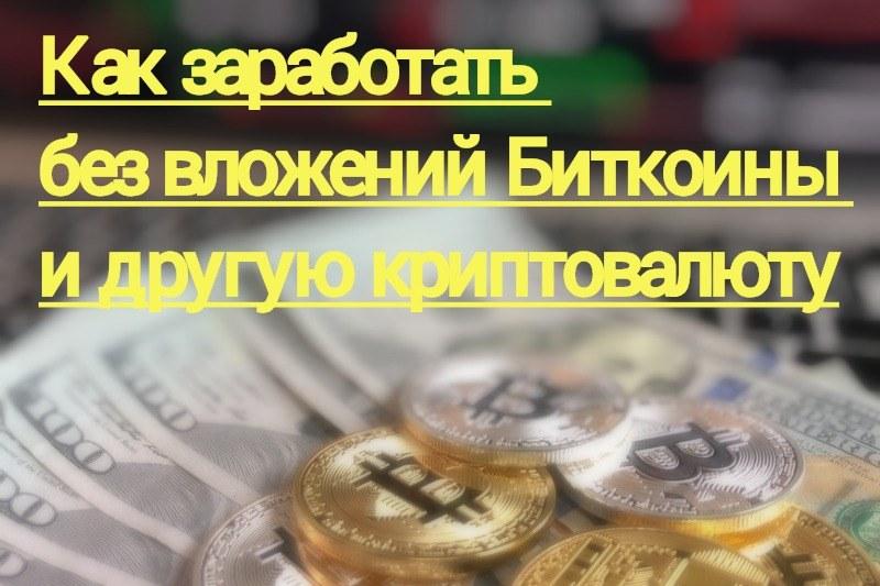 Как заработать без вложений Биткоины и криптовалюту?