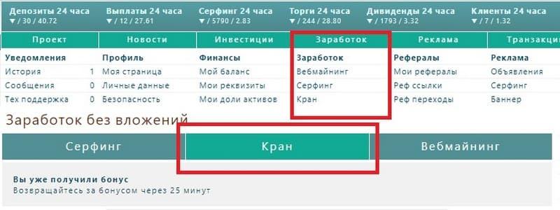 Кран Exchange-assets_com