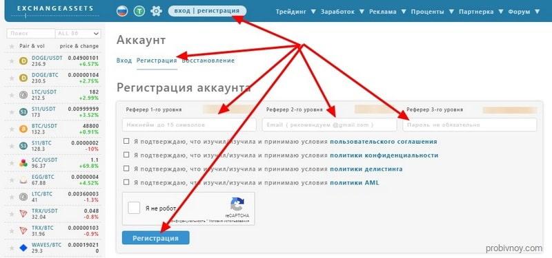 Регистрация на Exchange-Assets com