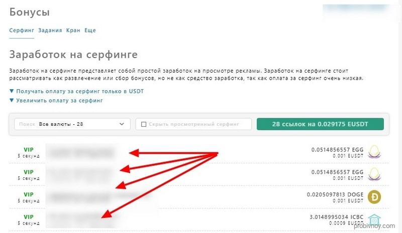 Серфинг сайтов Exchange-Assets com