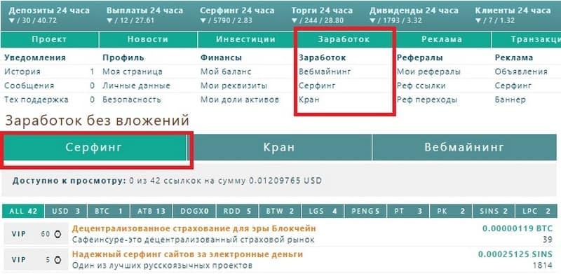 Серфинг сайтов Exchange-assets_com