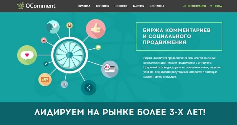 QComment (КьюКоммент): регистрация, обзор и отзывы