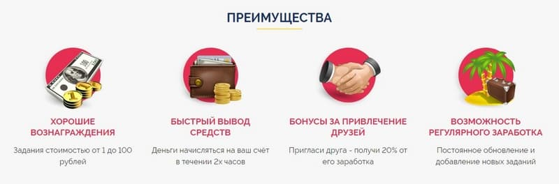 Плюсы EarningCash_org