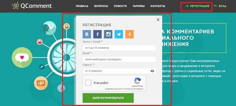 Регистрация в QComment_ru