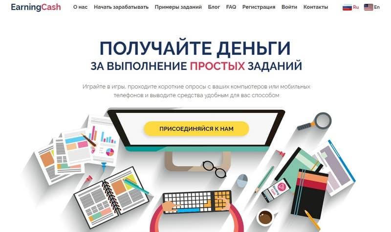 EarningCash org: обзор, регистрация и отзывы