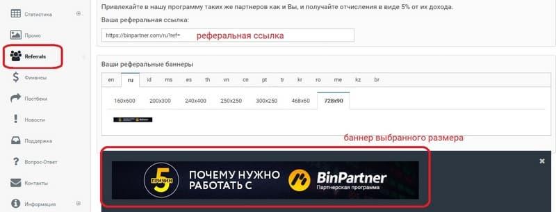 Инструменты привлечения партнеров в BinPartner_com