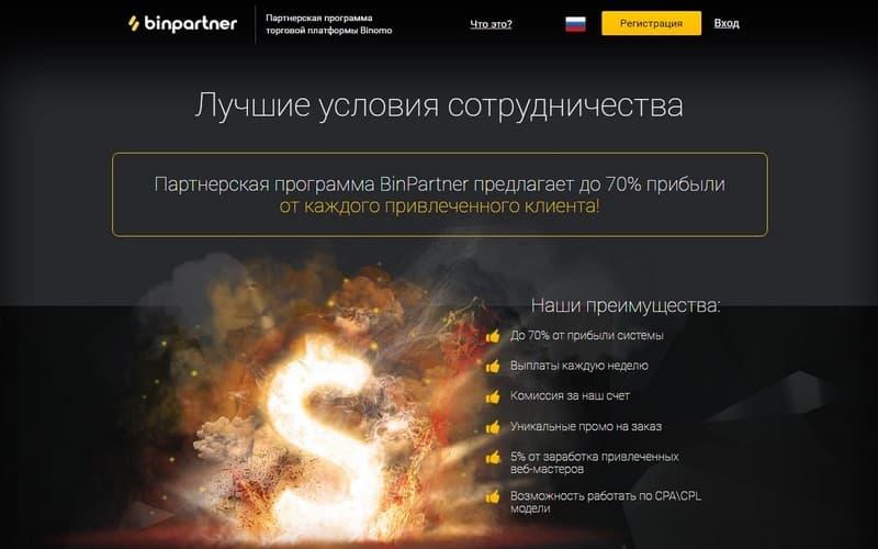 БинПартнер (BinPartner): партнерская программа Биномо