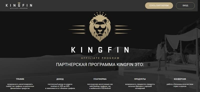 Партнерская программа КингФин (KingFin): обзор и отзывы