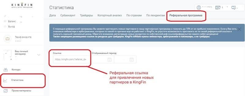 Реферальная ссылка КингФин для привлечения партнеров