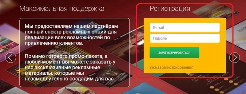 Регистрация в BinPartner_com
