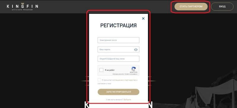Регистрация в KingFin_com