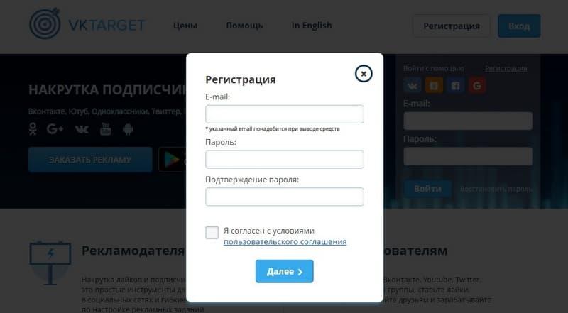 Регистрация в VkTarget_ru