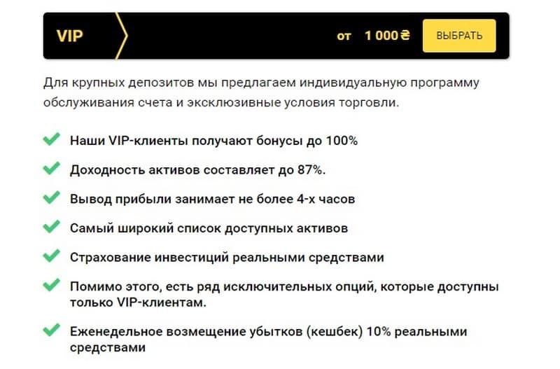 VIP счет в Binomo