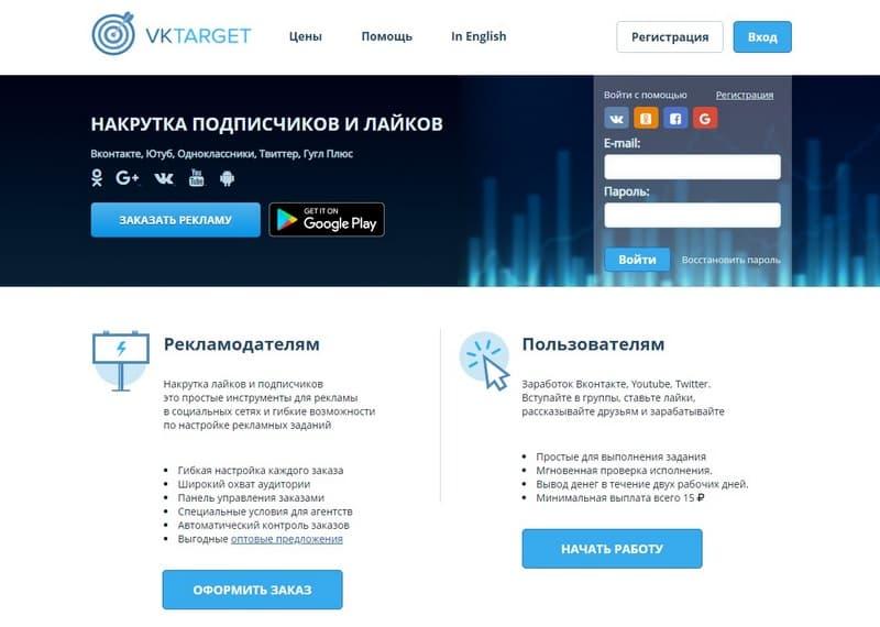 ВкТаргет (VkTarget) – простой заработок в соц. сетях