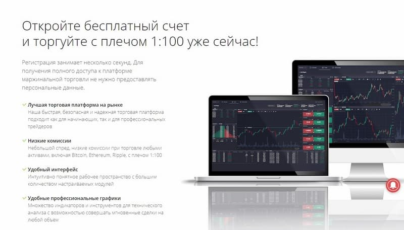 Плюсы биржи Prime XBT