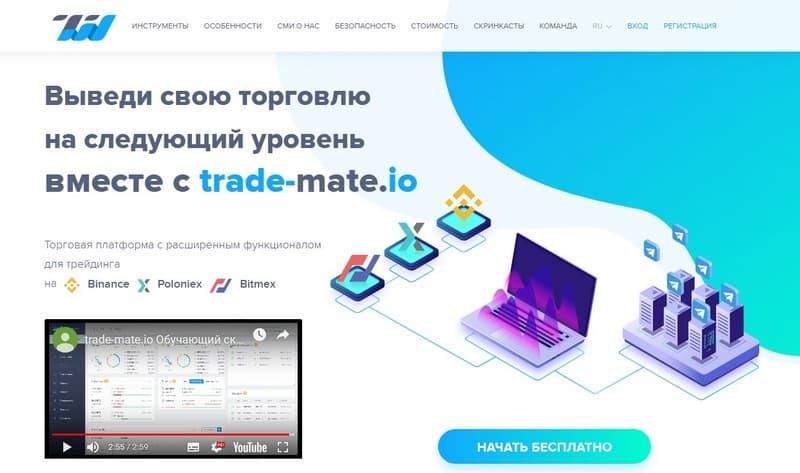 TradeMate (Trade-Mate io): обзор и отзывы о платформе
