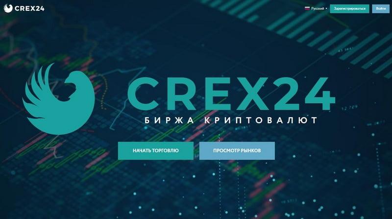 Биржа Крекс24 (Crex24 com): регистрация, обзор и отзывы
