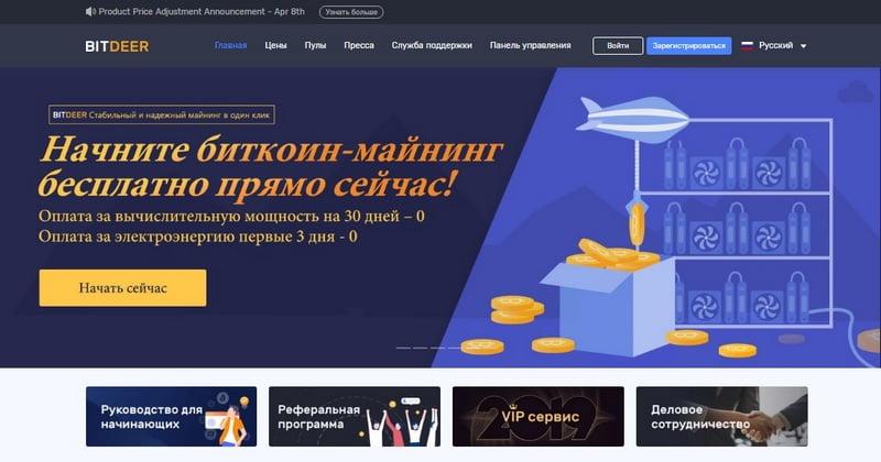 BitDeer com: регистрация, обзор и отзывы